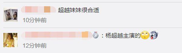 《请回答1988》要翻拍了!改名《相约98》,粉丝推荐杨超越主演