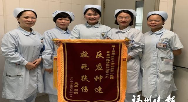 一家四口从外省来福州旅游 突发疾病之际受关爱