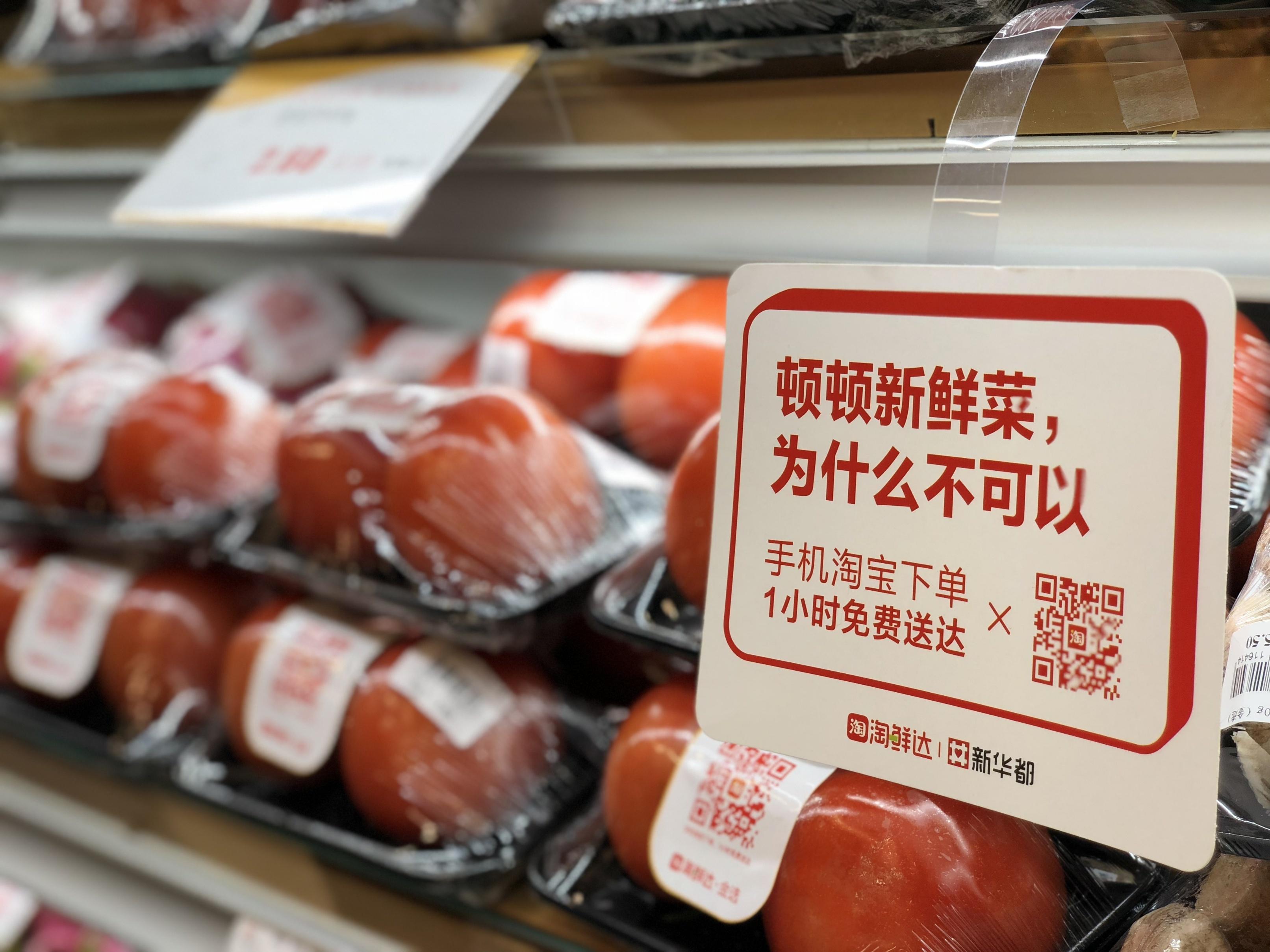 廈門11家超市接入淘鮮達 淘寶上買菜一小時可送達