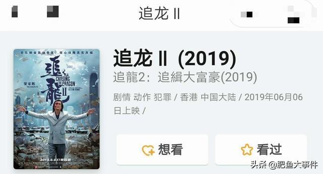 《追龙2》定档6月,四大影帝14年后再度合体,古天乐再演卧底