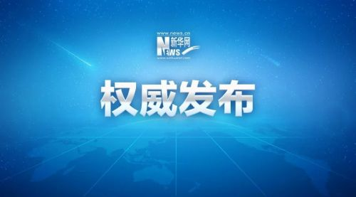 习近平在亚洲文明对话大会开幕式上的主旨演讲(实录全文)
