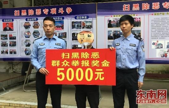 仙游警方累计发放扫黑除恶线索举报奖金12.55万元