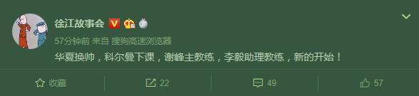科尔曼下课 华夏换帅谢峰上任 李毅任助理教练