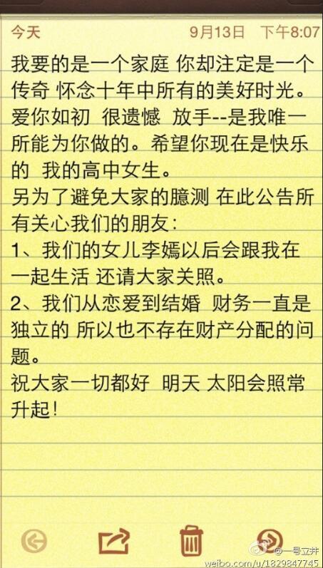 李亞鵬憶跟王菲的婚姻濕了眼眶,挽留半年奈何王菲仍然執意離婚