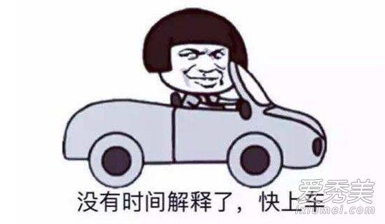 我怀疑你在开车什么梗?我怀疑你在开车但是我没有证据什么意思