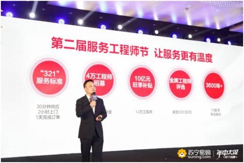 苏宁启动618万达百货更名 1小时服务圈上线