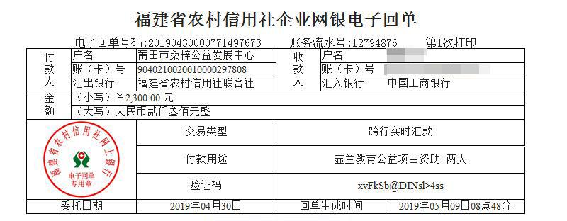 """莆田:一家6口老弱病残?#20934;枘讯热?""""闽善行""""壶兰教育公益项目资助孩子助学金"""