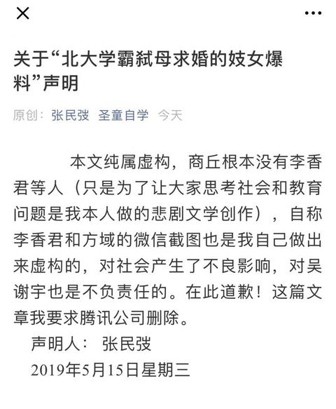 编造吴谢宇爆料文章公众号被封,吴谢宇案最新情况