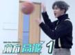 蔡徐坤打篮球是什么梗?蔡徐坤打篮球为什么被群嘲?