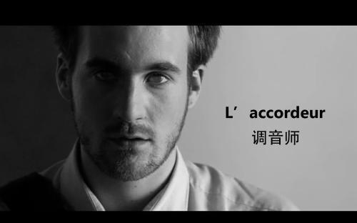 调音师结局揭示了什么 调音师片尾结局解析 调音师阿卡什最后瞎了吗?(3)