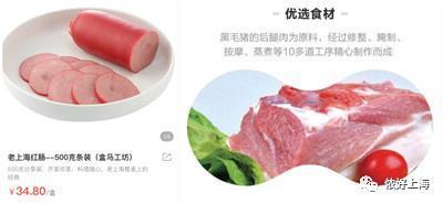 盒马红肠被污染是真的吗?盒马红肠被污染什么意思对健康有危害吗