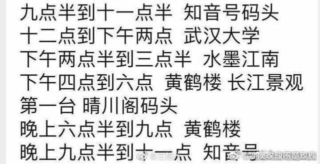 极限挑战武汉录制,张艺兴黄磊现身武汉大学,学生热情围观