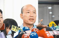 """当选市长就""""抖""""起来了? 韩国瑜回应:我从来没变"""