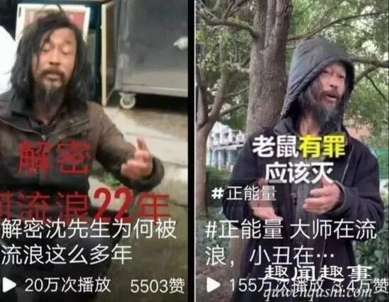 沈先生沈巍为什么这么火原因 上海抖音流浪汉沈先生沈巍走红网络成网红