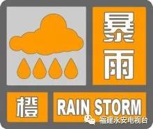 暴雨仍在继续!永安各地防抗暴雨在行动……