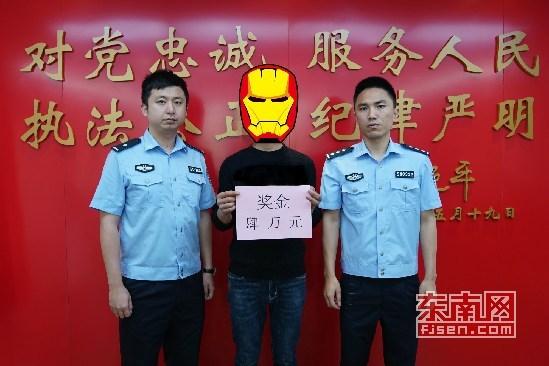 莆田:举报恶势力犯罪集团线索 荔城警方奖励4万元