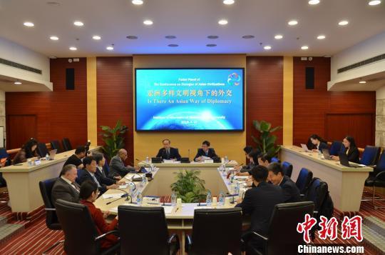 中外专家共聚上海 深度探讨亚洲文明与外交模式