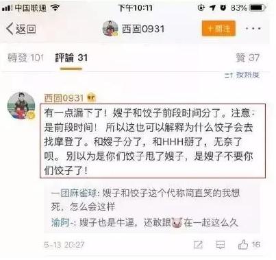 李小璐回应领证风波事件始末,李小璐PGONE领证同居真相揭秘