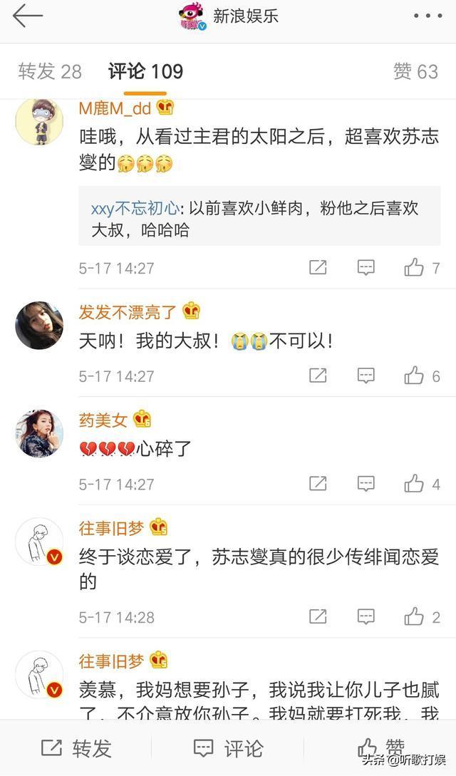 苏志燮赵恩情恋情官宣了网友祝福 相差17岁正在甜蜜恋爱中!