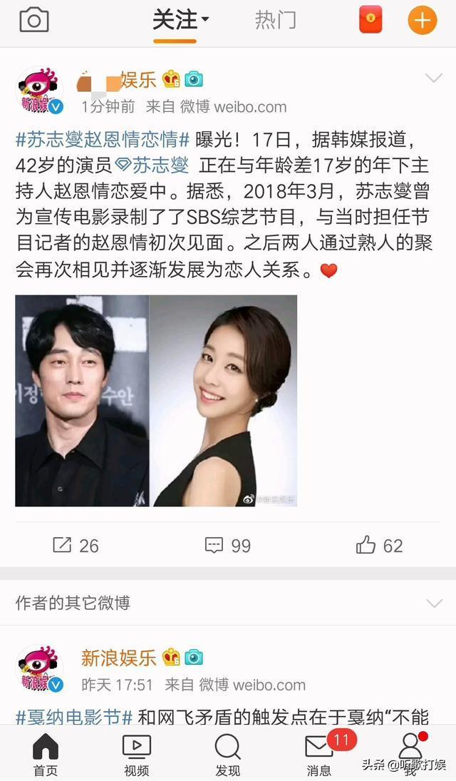 蘇志燮趙恩情戀情官宣了網友祝福 相差17歲正在甜蜜戀愛中!