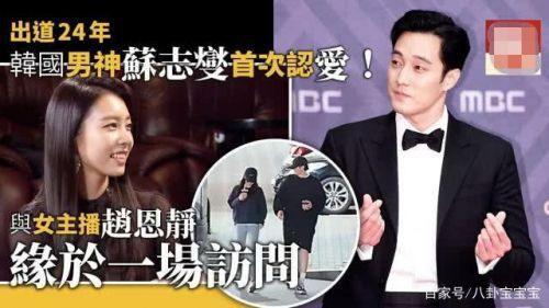 苏志燮承认恋情说了什么?苏志燮最后和赵恩静在一起两人会结婚吗