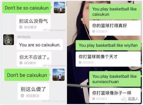 蔡徐坤打篮球什么梗?蔡徐坤打篮球为什么被黑 为了微信的一个bug