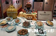 专家学者热议闽菜传承与发展 以食为媒促交流