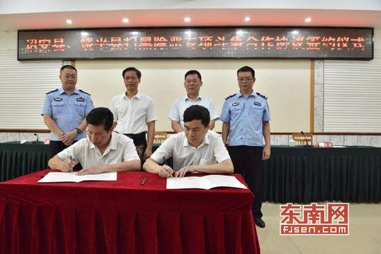 诏安、饶平两县签订扫黑除恶专项斗争合作协议