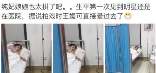 王媛可片场晕倒怎么回事?王媛可为什么在片场晕倒王媛可生病了吗