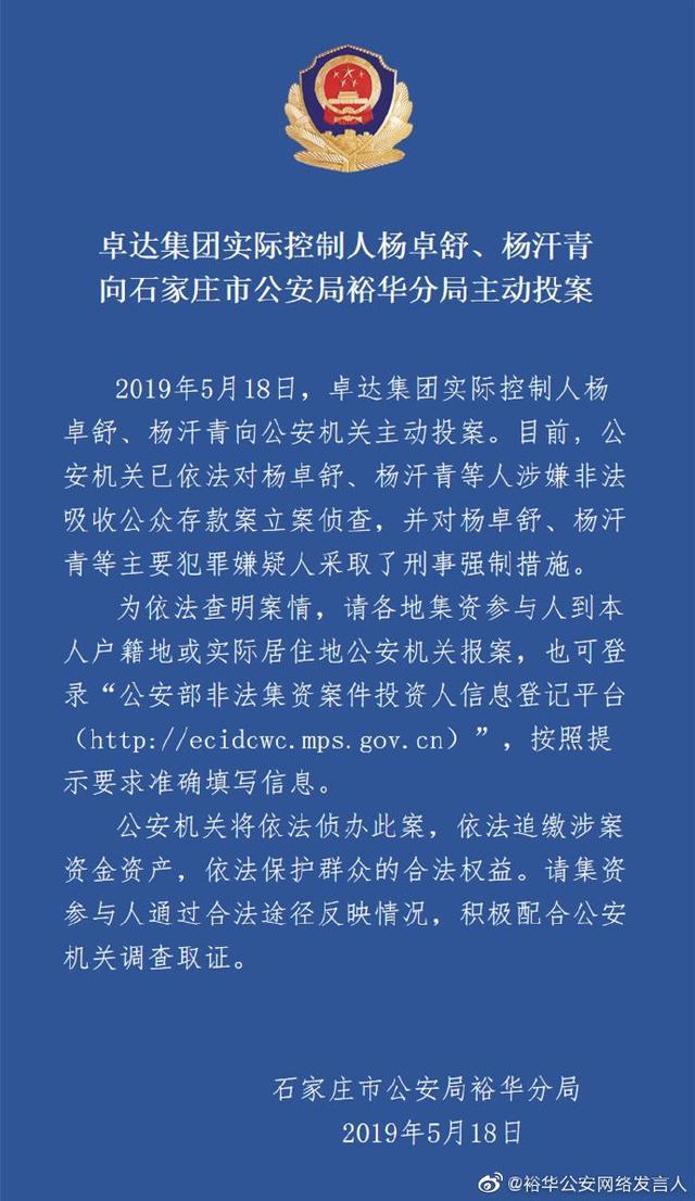 卓达集团实际控制人杨卓舒和杨汗青投案,被采取刑事强制措施