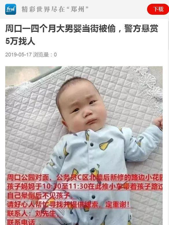 快讯:周口丢失男婴已安全找到!