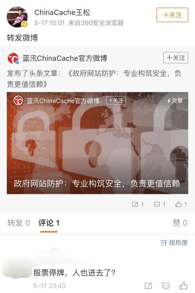 蓝汛CEO王松涉企业行贿被捕,股票停牌,CDN领头羊的没落史