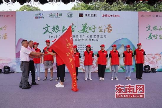 中国旅游日 漳州发行首张全域旅游惠民年卡