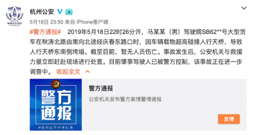 杭州一天桥撞塌什么情况?杭州天桥是怎么被撞塌的现场监控曝光