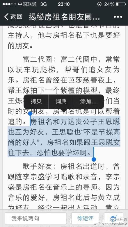 王思聪游台北怎么回事?王思聪和谁一起游台北照片曝光似乎又换女友了