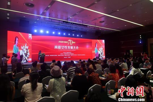 """庆祝新中国成立70周年""""闽籍女性发展大会""""在福州举行"""