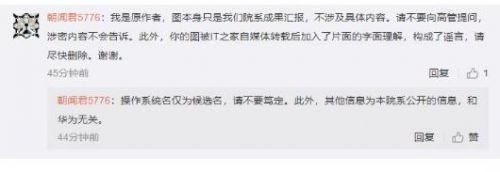 网曝华为自研操作系统鸿蒙 已用于华为手机中