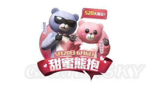 和平精英酷熊萌熊背包怎么获得 酷熊萌熊背包获取攻略