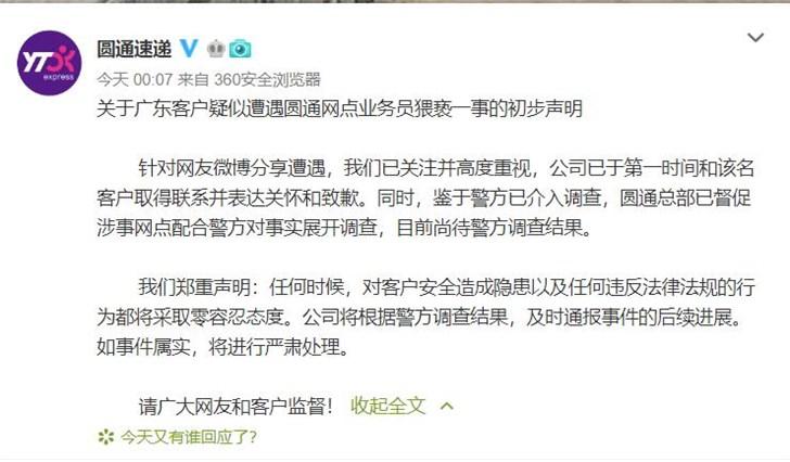圆通速递猥亵客户事件最新进展:涉嫌猥亵快递员已被抓获