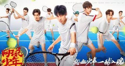 网球少年什么时候播,网球少年每周几更新剧情介绍