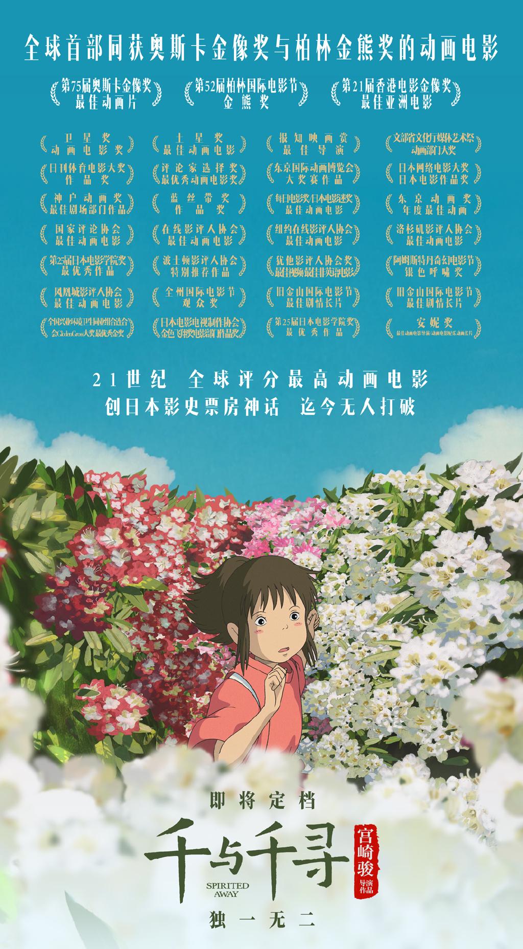 《千与千寻》发布中文预告海报 电影即将定档