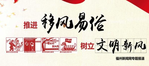 福州长乐龙田村:移风易俗之风吹暖民心