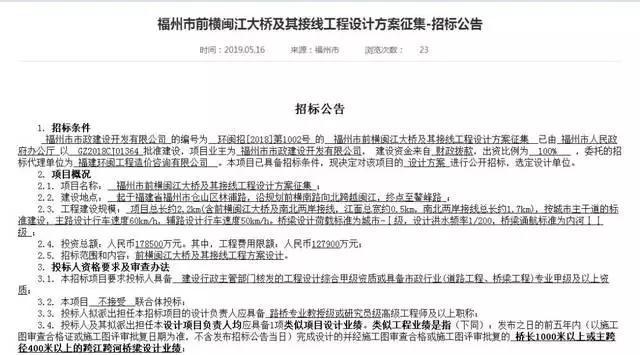好消息!福州将添一座跨闽江大桥,仓山到台江更快了!