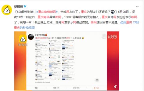 重庆电信断网最新消息恢复了吗?重庆电信断网原因是什么网友炸了