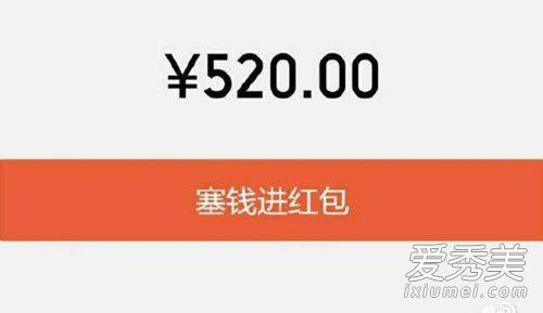 微信520元红包是什么意思 微信支持发520元红包是真的吗