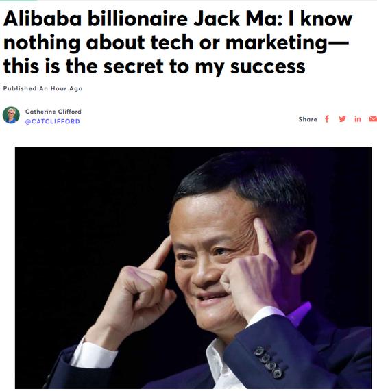 马云自曝成功秘诀怎么回事 马云的成功秘诀是什么