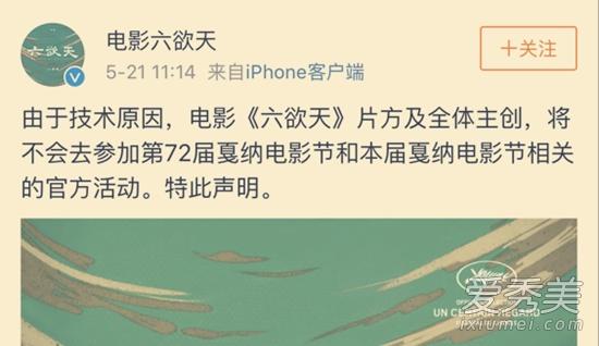 祖峰新片退出戛纳缘故原由是什么?祖峰新片六欲天剧情先容