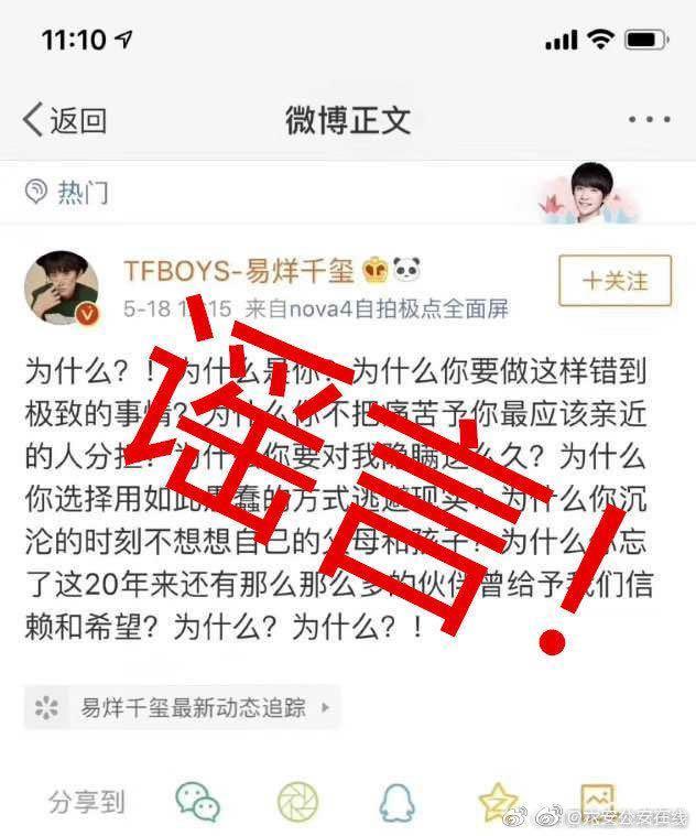 六安公安:网传易烊千玺所发声明为谣言