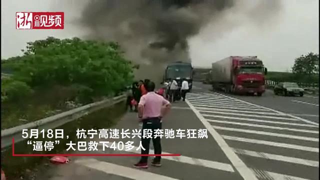 """最新丨杭宁高速""""逼停""""冒烟大巴的好心奔驰车司机找到了"""