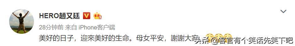 高圆圆北京顺利产女 初为人父的赵又廷官宣喜讯幸福满满